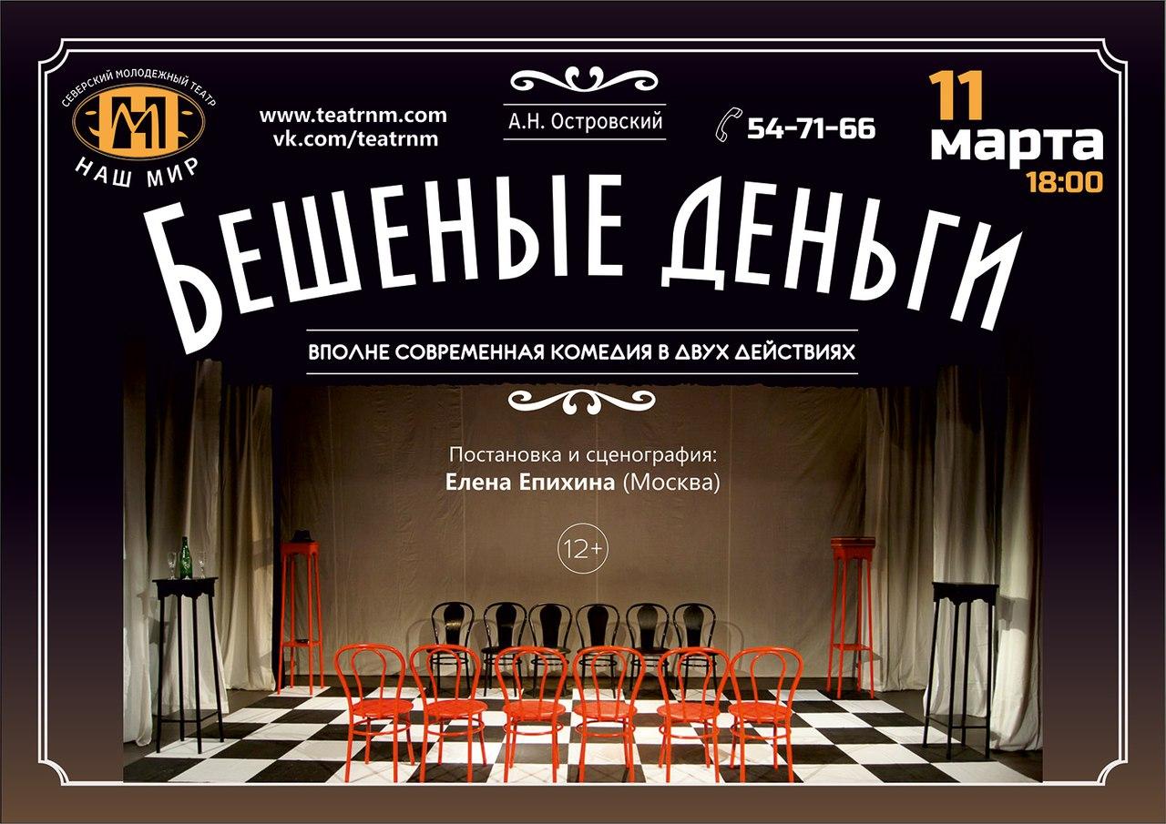 Концерт клуба бардовской песни, бешеные деньги и народная комедия «Еще не вечер!»