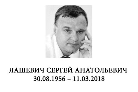 Скоропостижно ушел из жизни начальник УЖКХТиС Администрации города Сергей Анатольевич Лашевич