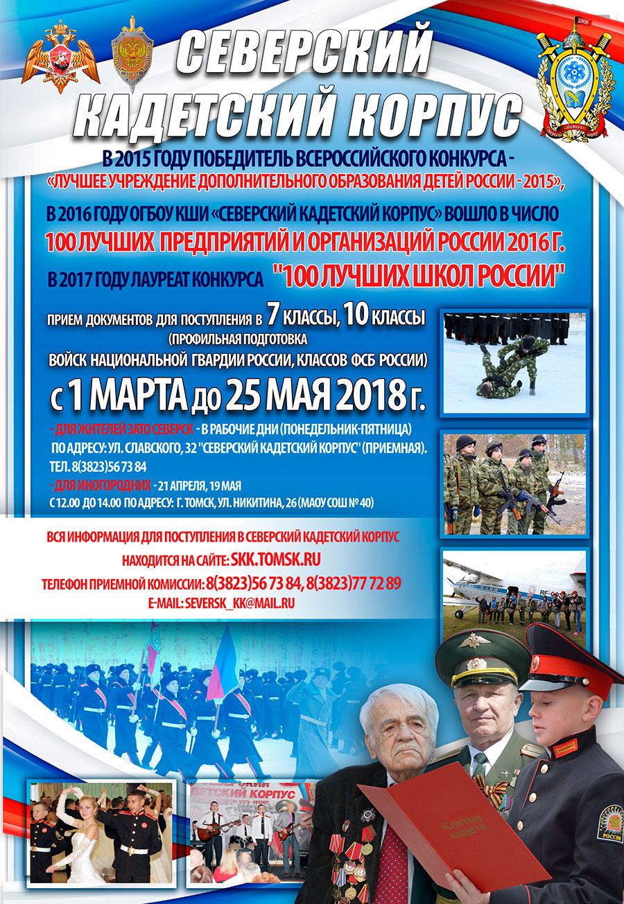 Приглашаем учиться в Северский кадетский корпус!