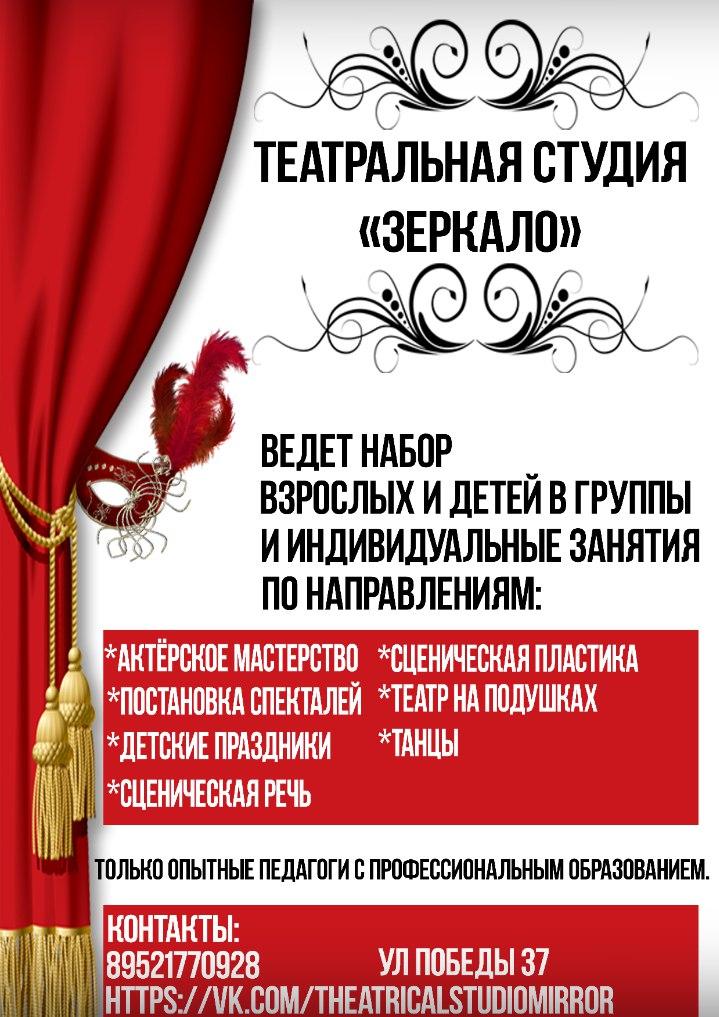 Театральная студия «Зеркало» объявляет набор взрослых и детей