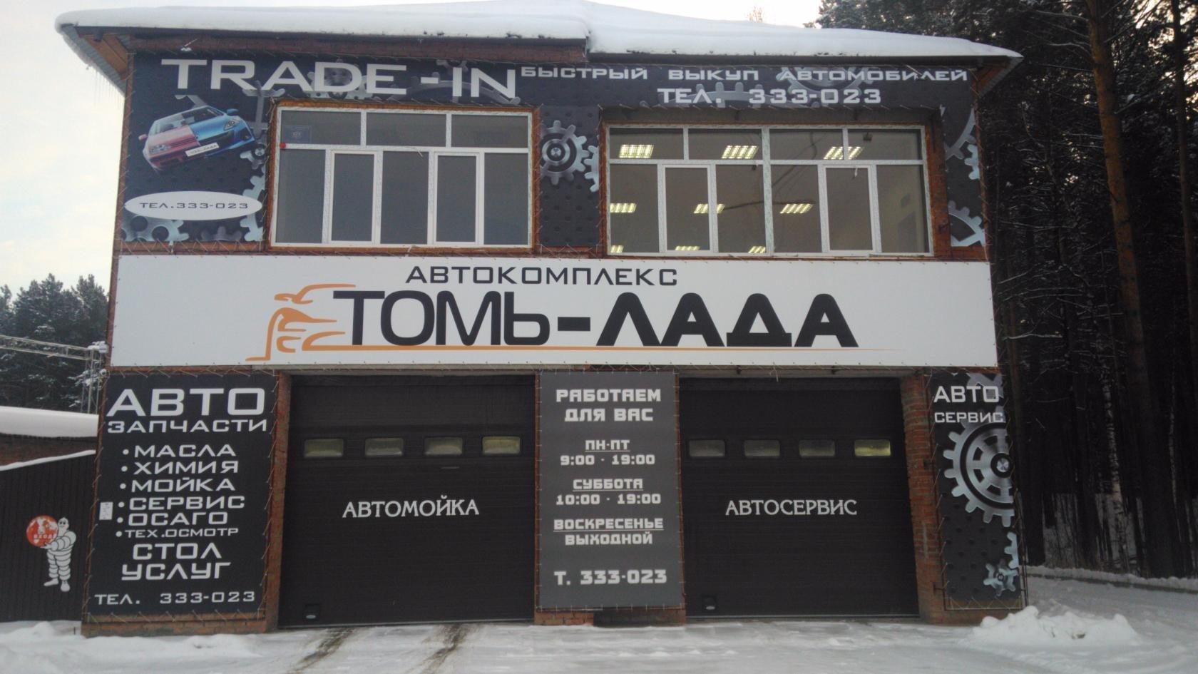 Лотерея для жителей Северска от автокомплекса «Томь-Лада»
