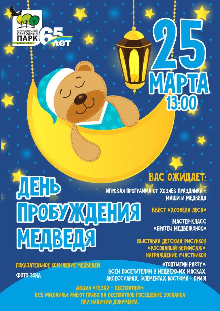 День пробуждения медведя