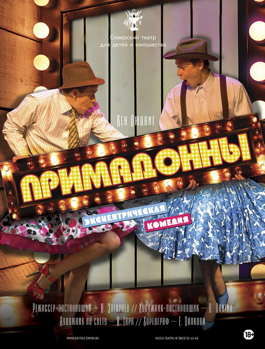 Премьера спектакля «Примадонны»