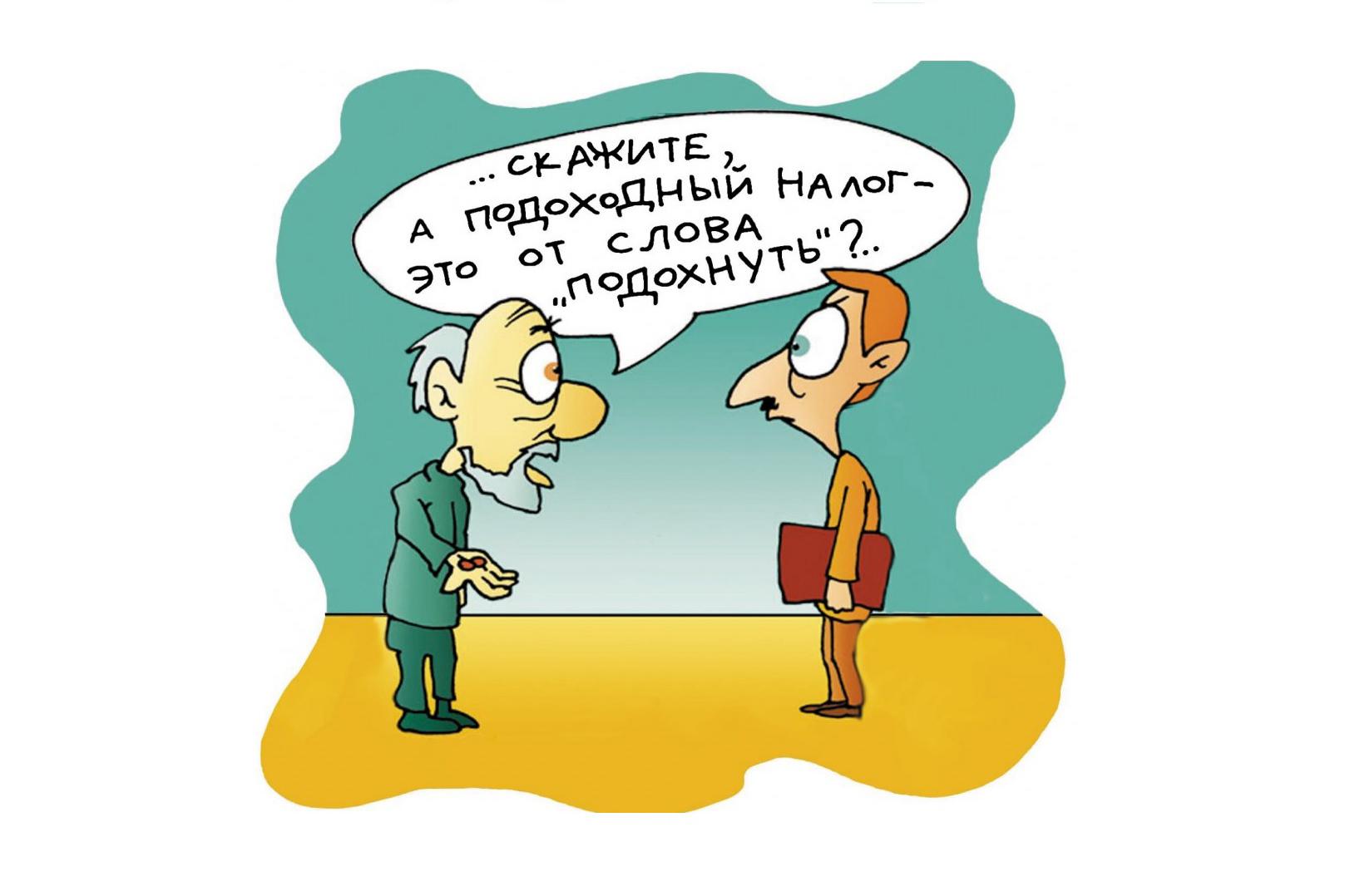 В России может вырасти подоходный налог до 15%