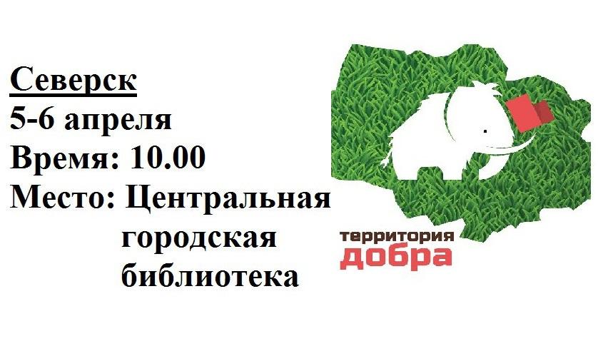 Волонтеров приглашают пройти обучение в областном проекте «Территория добра»