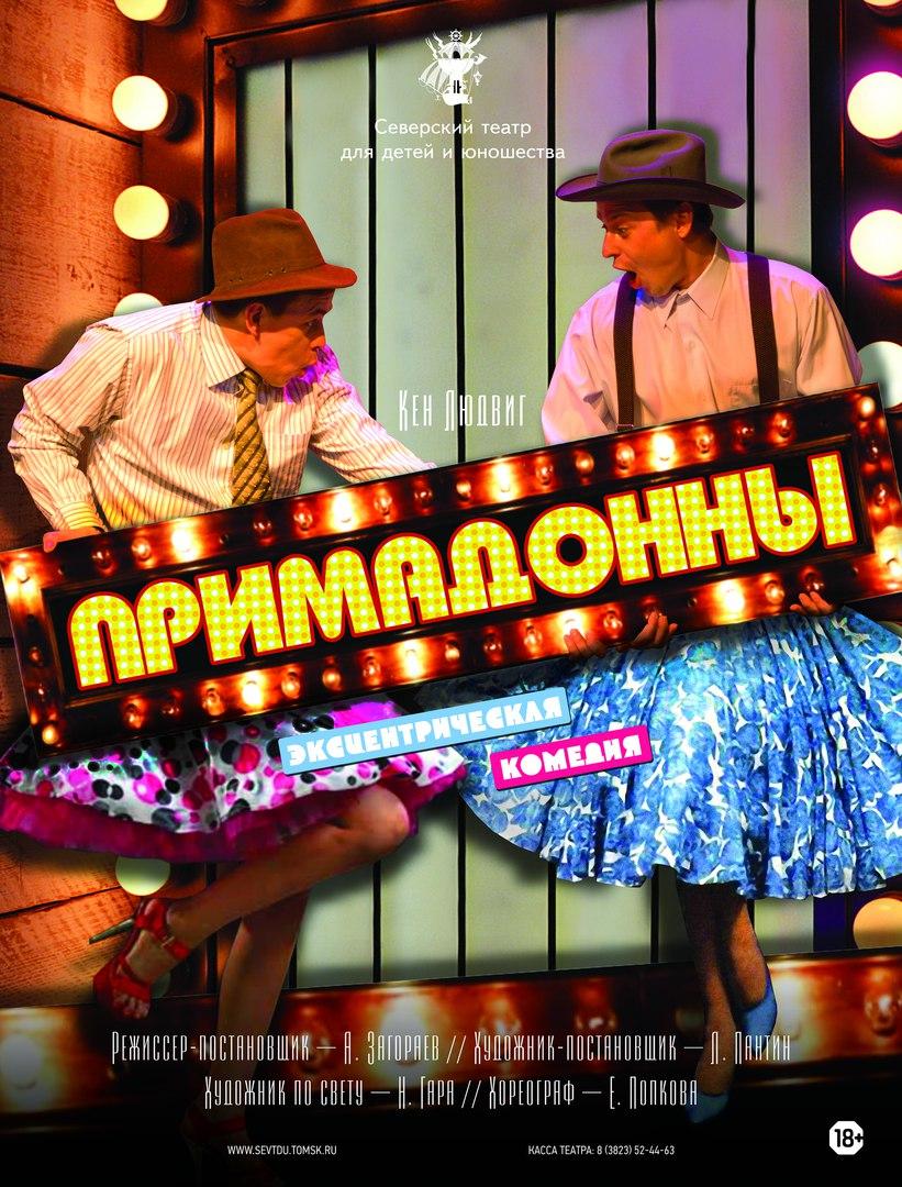 Приглашаем зрителей на премьеру спектакля «Примадонны»!