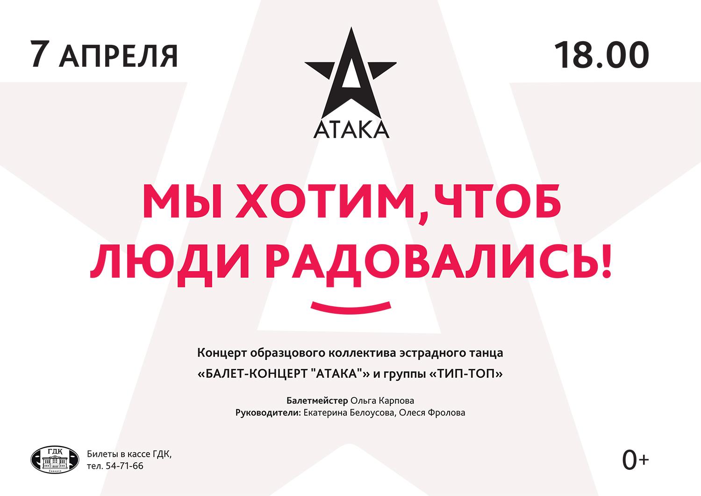 Концерт коллектива эстрадного танца «Балет-концерт «Атака» и группы «Тип-топ»