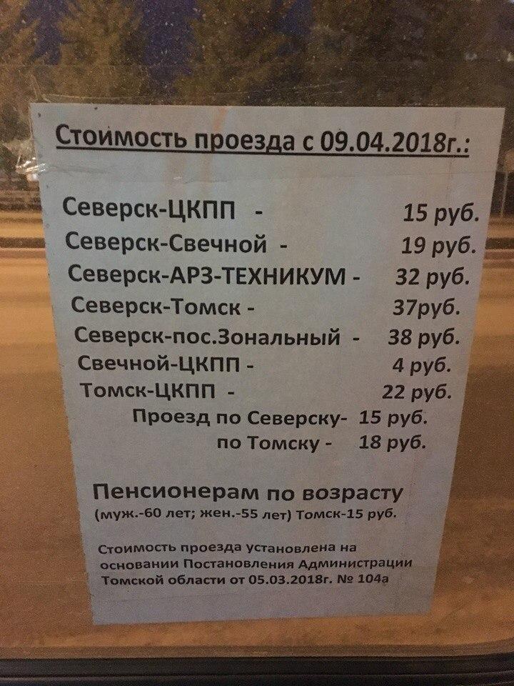 Цена на проезд до Томска повышается до 37 рублей