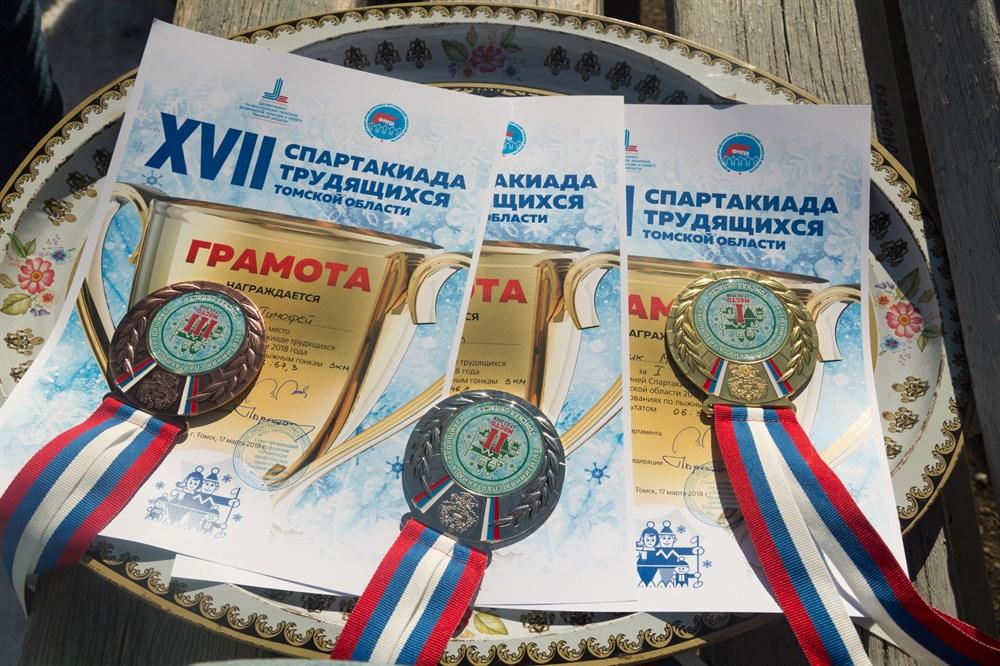 Сотрудники УПФР приняли участие в XVII зимней Спартакиаде трудящихся