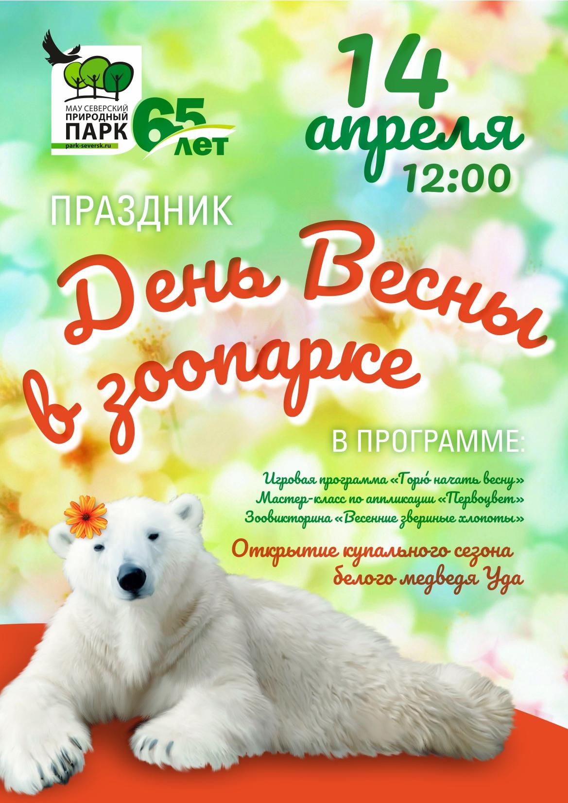 Праздник «День Весны в зоопарке»