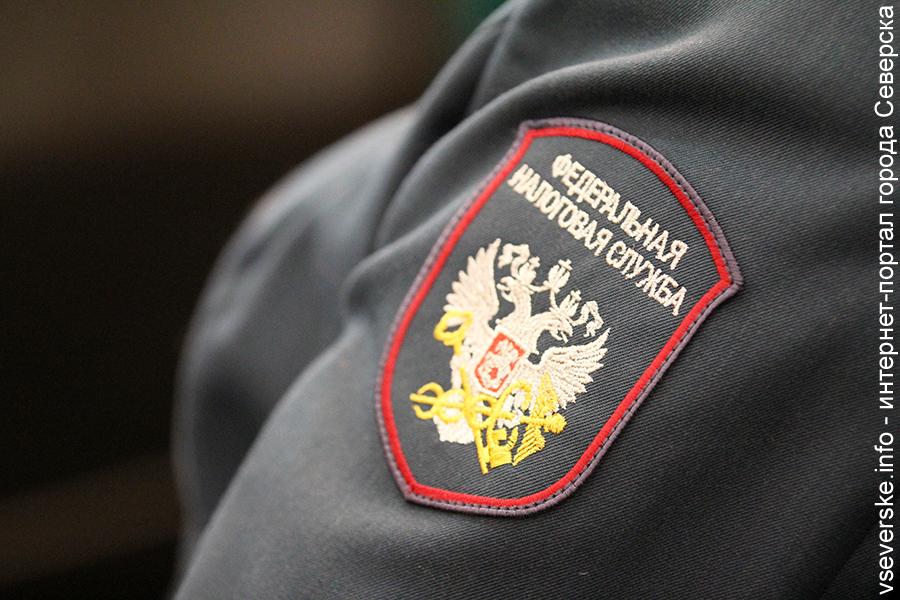 12 апреля в Северске будет работать выездная приемная руководителя регионального УФНС