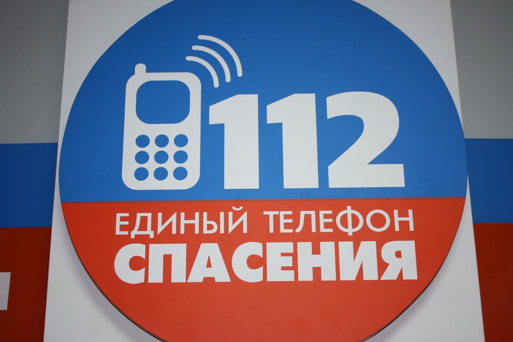Единый номер экстренных служб 112 заработает с 16 апреля