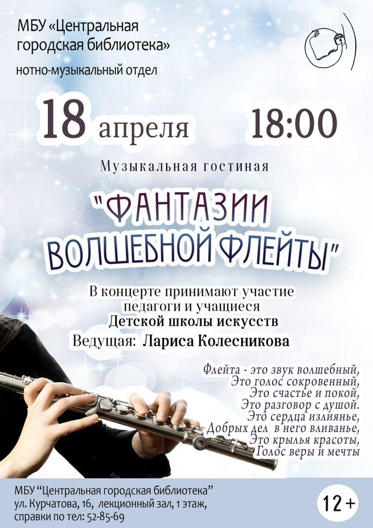 Музыкальная гостиная «Фантазии волшебной флейты»