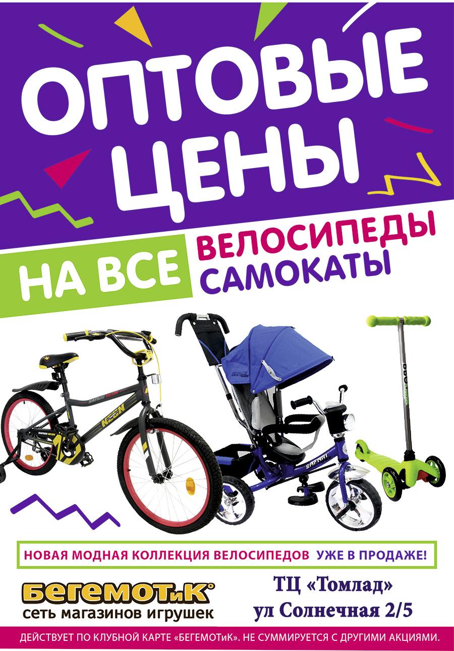 Ура! Весна пришла! Дорогу велосипеду!