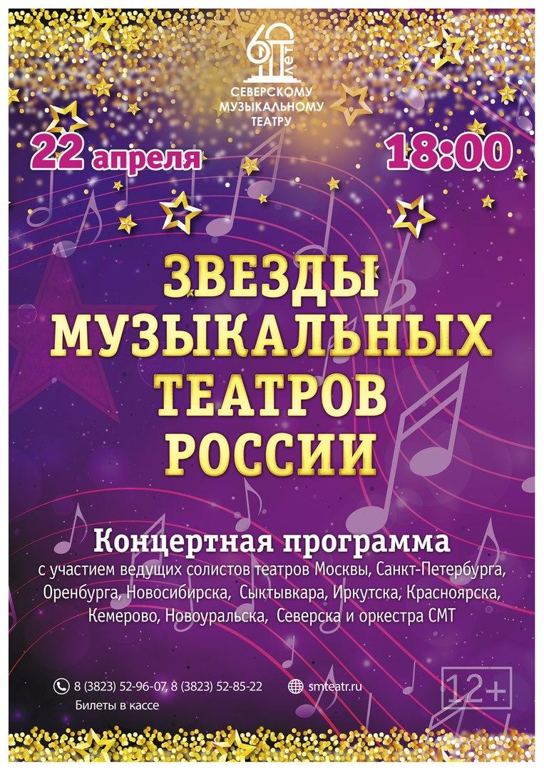 Только 22 апреля! Звезды музыкальных театров России!