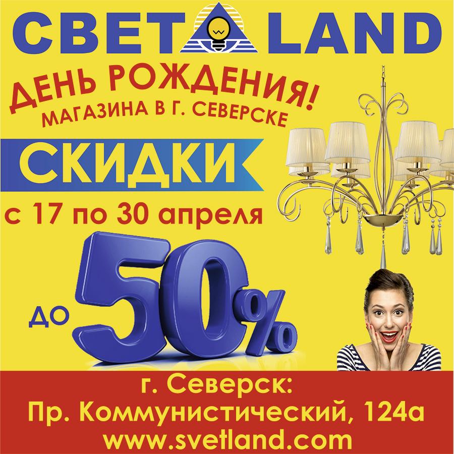 Скидки до 50% в честь Дня рождения магазина «СветLand»