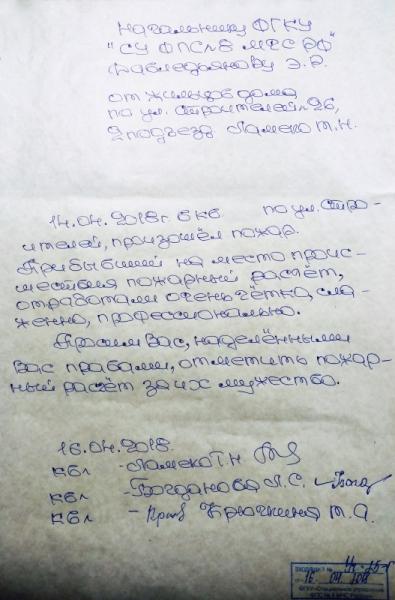 Жильцы дома по адресу ул. Строителей, 26 поблагодарили пожарных за их мужество