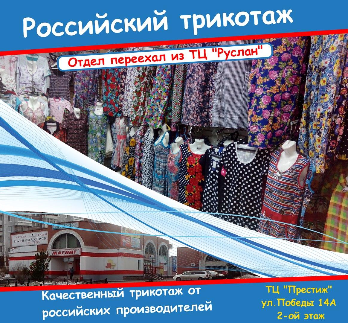 Отдел российского трикотажа переехал в ТЦ «Престиж»