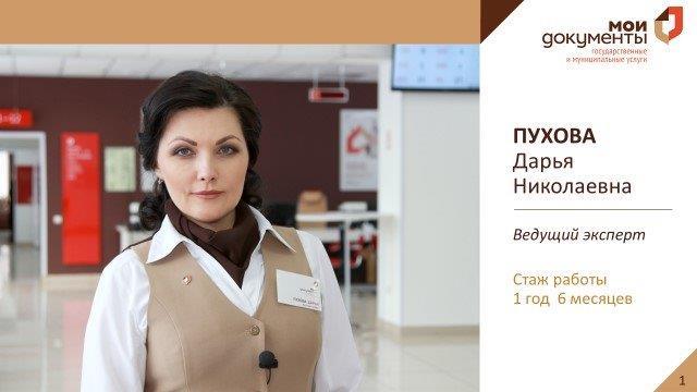 Дарья Пухова названа лучшим специалистом МФЦ в России