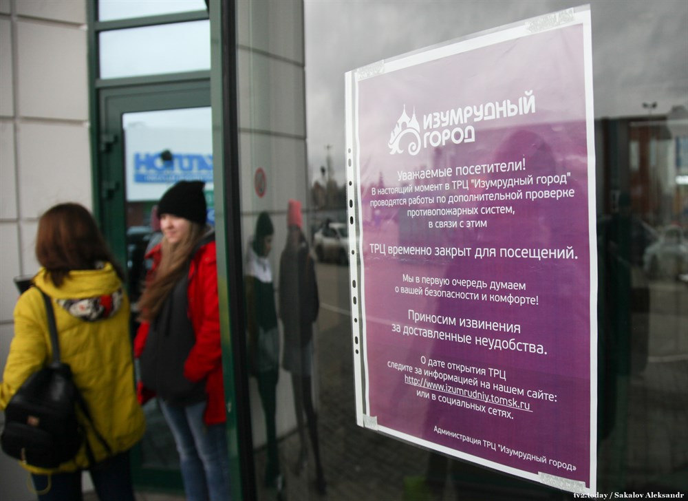 Три тысячи человек могут встать на учет по безработице из-за закрытия торговых центров