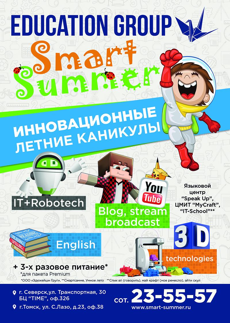 Летние инновационные каникулы для детей!