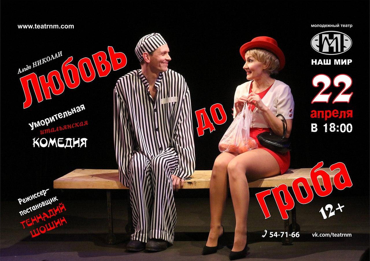 Звезды музыкальных театров России, документальная драма и любовь до гроба