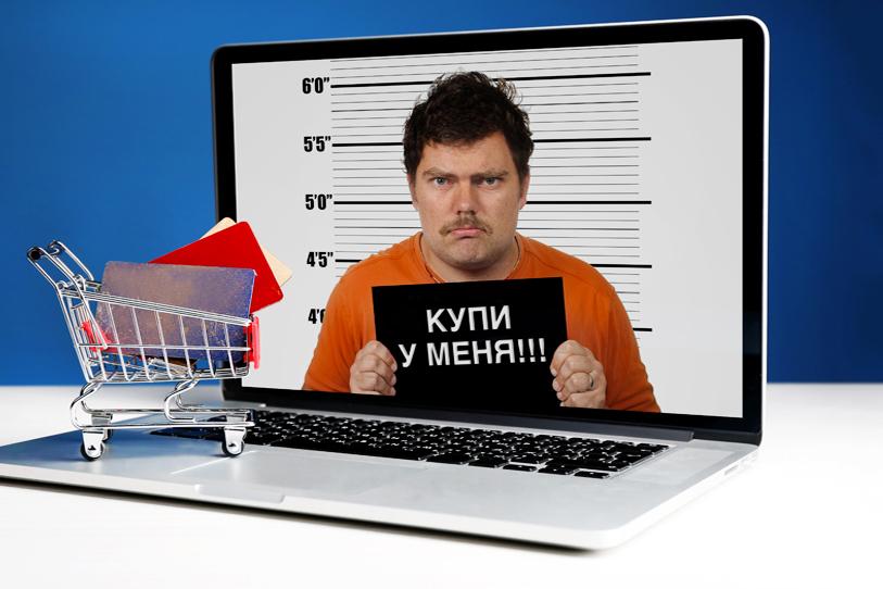 Очередной способ мошенничества на торговых онлайн-площадках и интернет-магазинах