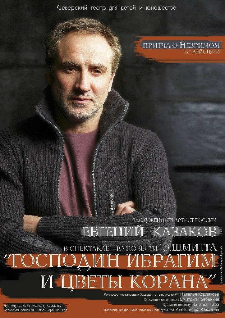 Евгению Казакову требуется помощь!