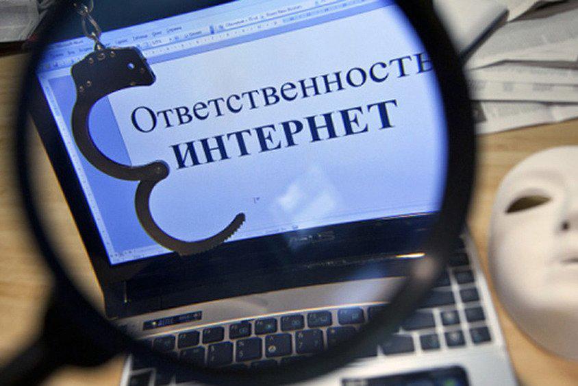 Северчанину грозит срок за экстремистские материалы в сети