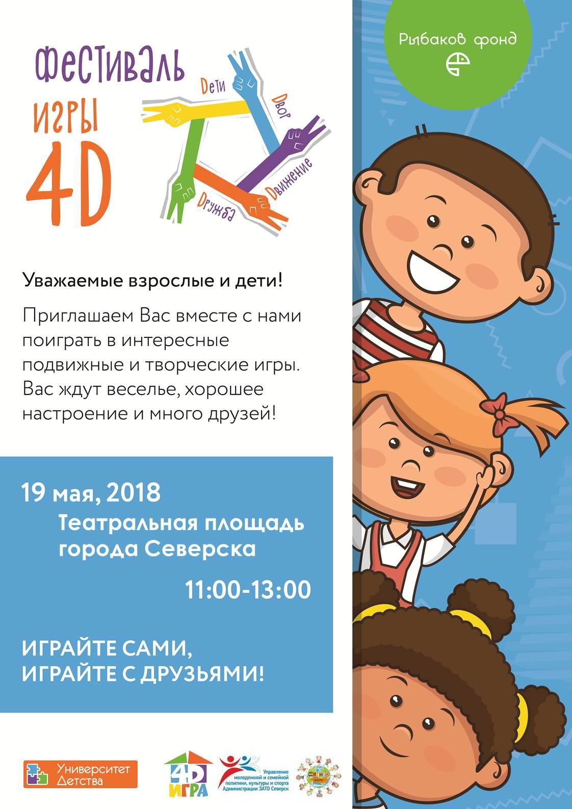 Всероссийский фестиваль игры 4D