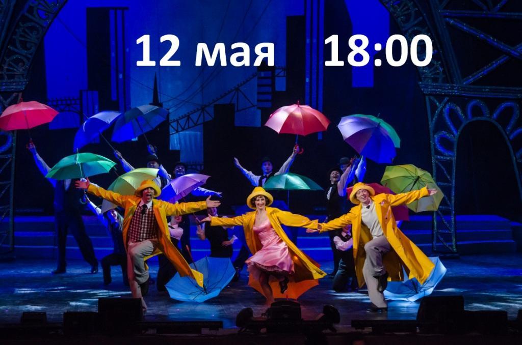 Музыкальное путешествие во времени в музыкальном театре!