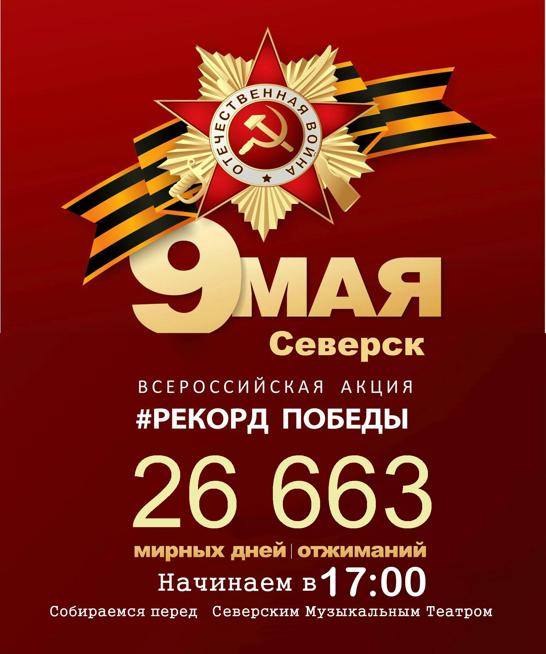 Рекорд Победы