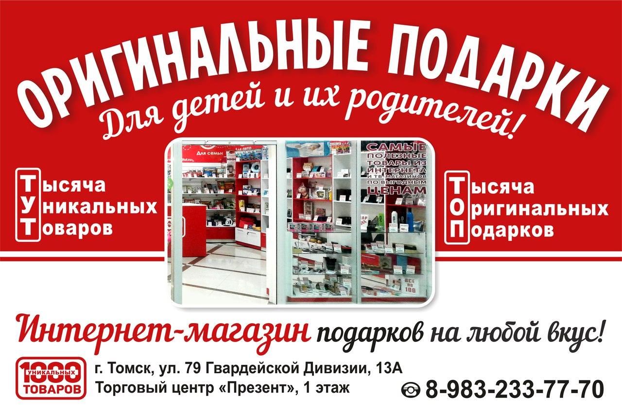 Интернет-магазин 1000 уникальных товаров