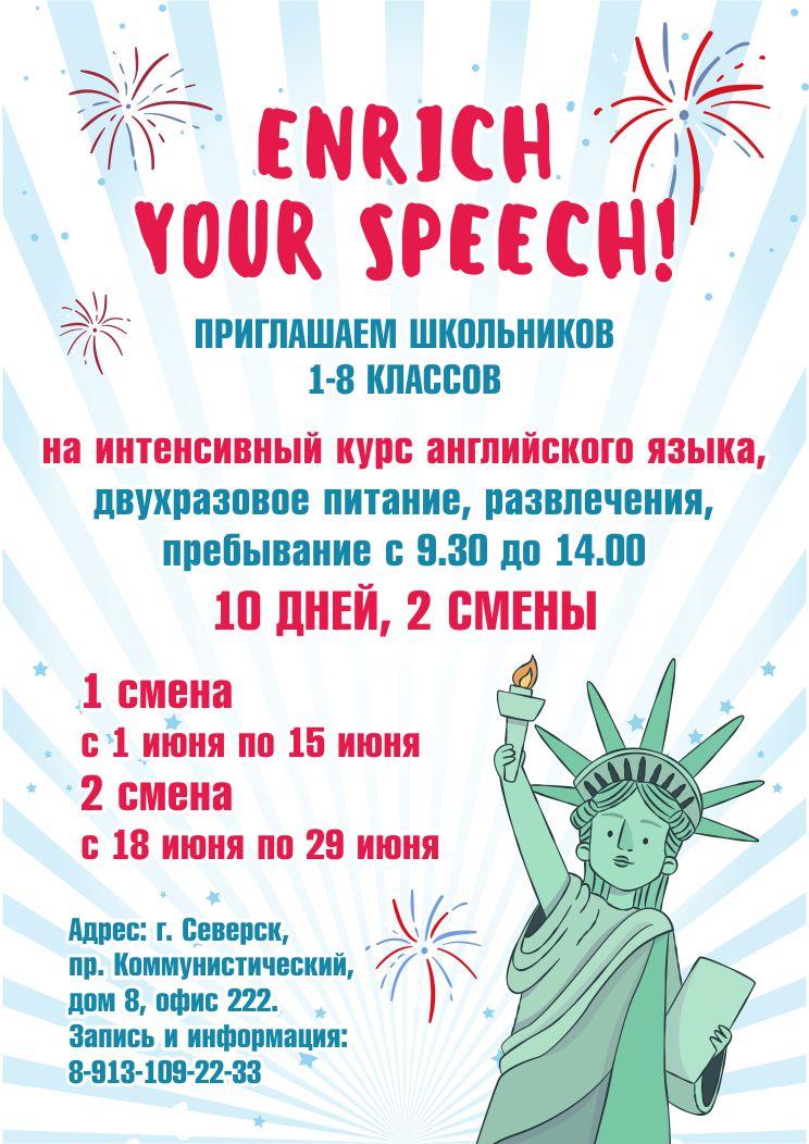 Экспресс-курс разговорного английского языка для школьников