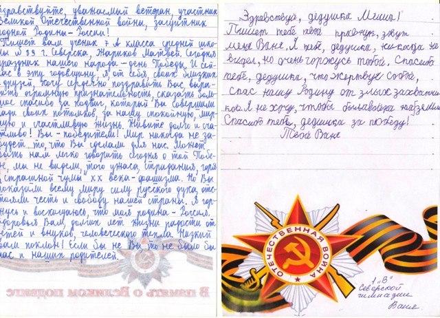 Благодарим всех участников акции «Письмо Победы»