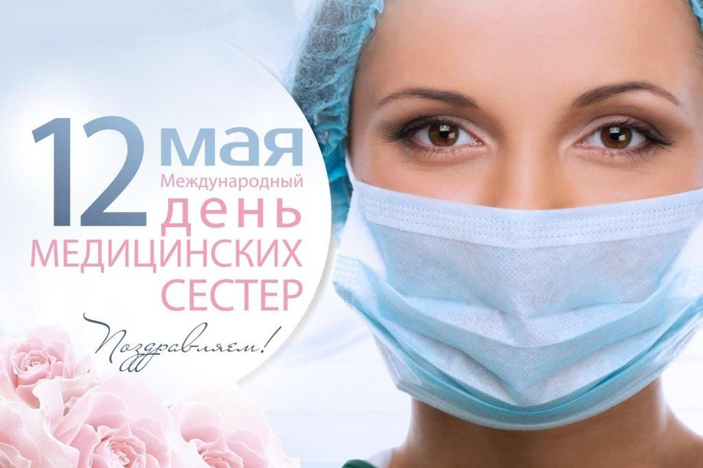 Сегодня Международный день медицинских сестер