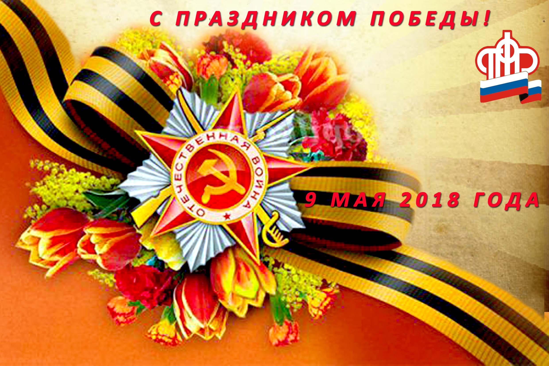 Северский ПФР достойно отметили 73-ю годовщину со Дня Победы в Великой Отечественной войне