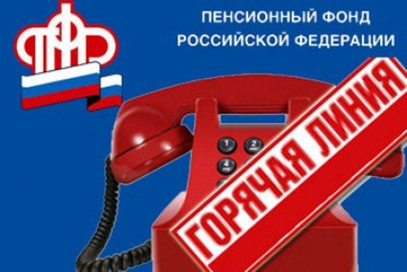 """""""Горячая линия"""" по вопросам задолженности за периоды до 2017 года"""