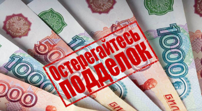 Внимание! Будьте бдительны при проведении денежных расчетов
