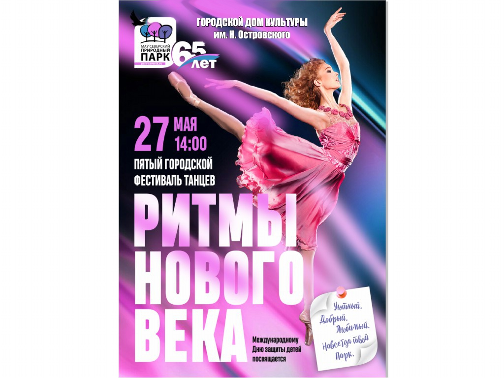 Изменение места проведения фестиваля танцев