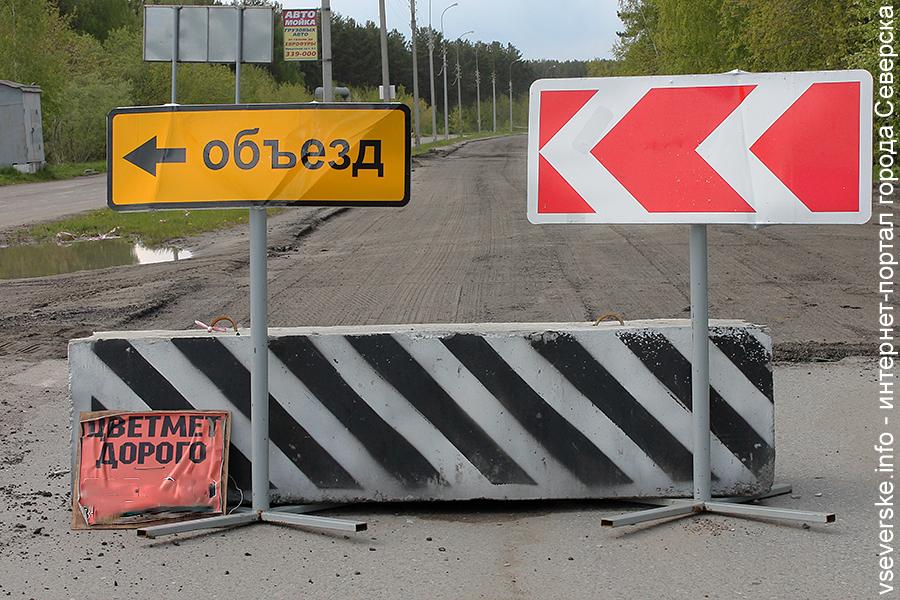 Во дворе дома на улице Московской до 20 июня перекроют проезд