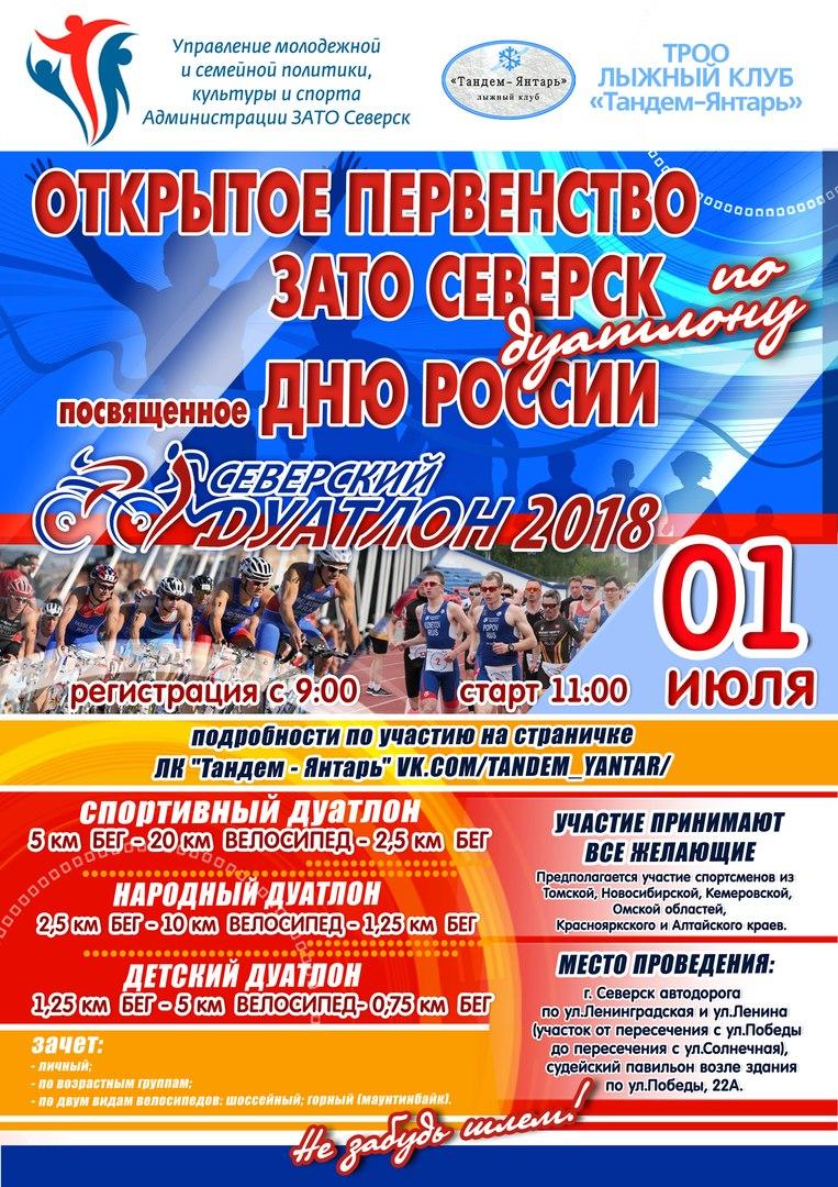 Открытое первенство ЗАТО Северск по дуатлону