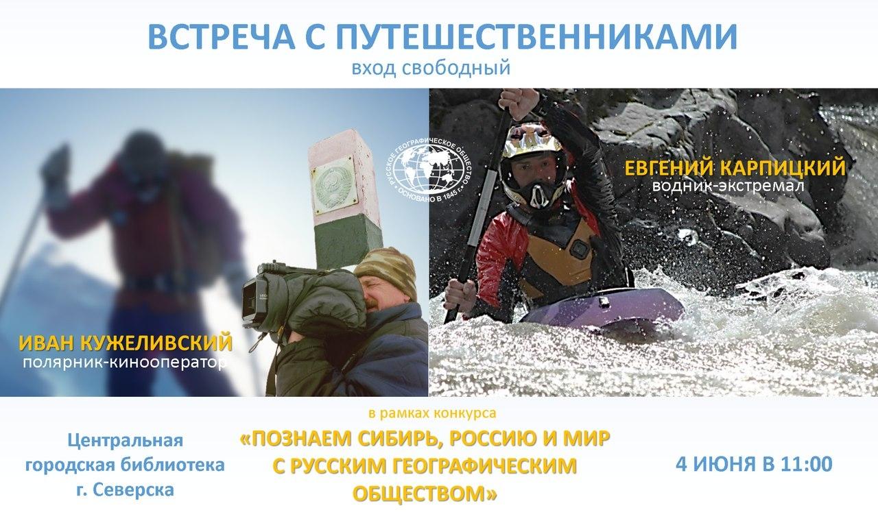 Познаём Сибирь, Россию и мир с Русским географическим обществом