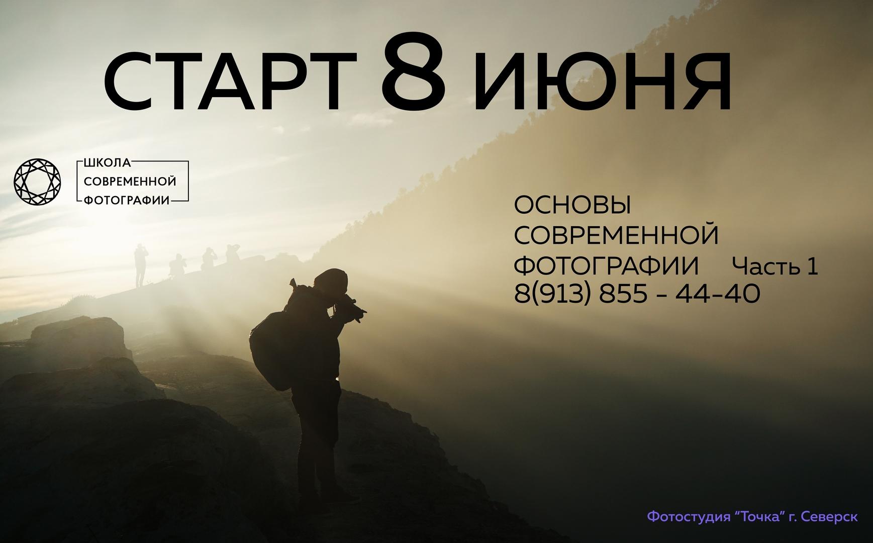 8 Июня Стартует курс по Фотографии!!!