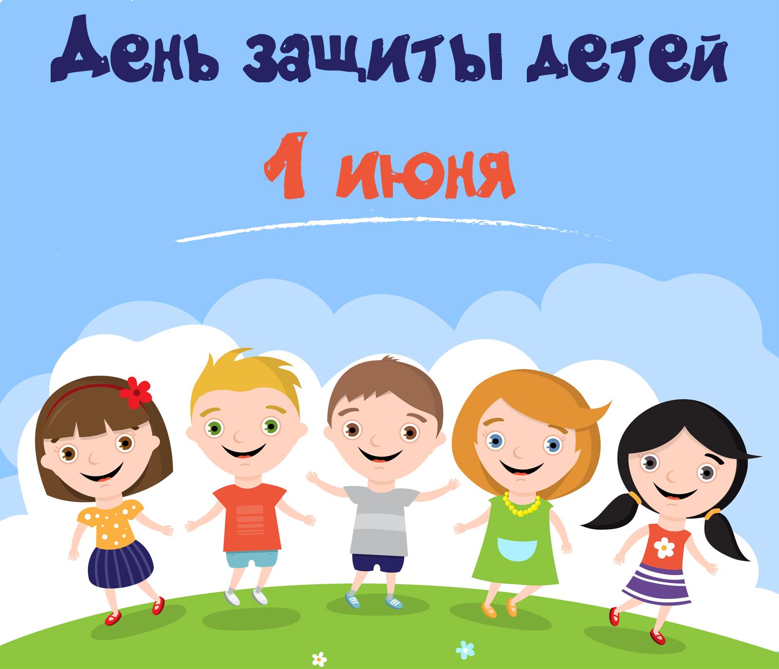 1 июня приглашаем мамочек и их детей принять участие в мероприятиях