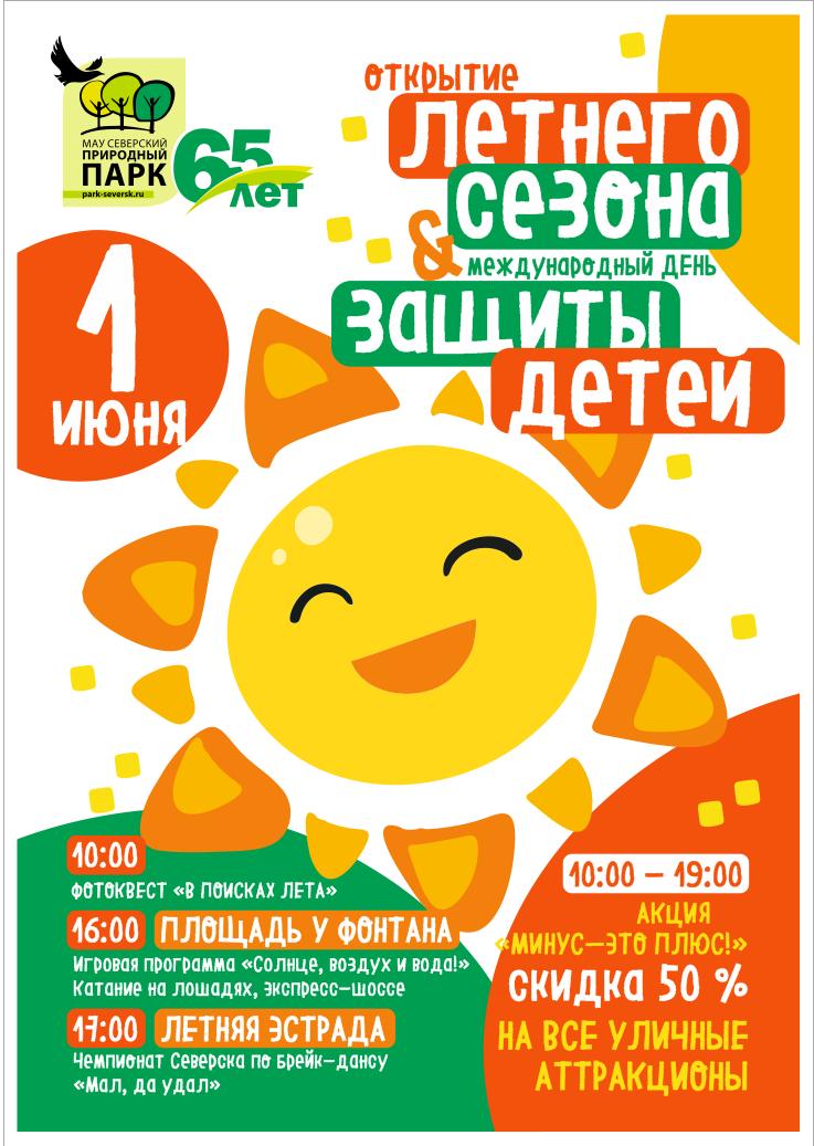 Мероприятия, посвященные Дню защиты детей