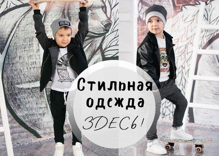 Хотите качественную и стильную одежду для своего ребенка?