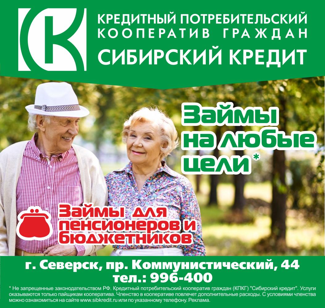 КПКГ «Сибирский кредит» предлагает широкий выбор заёмных программ