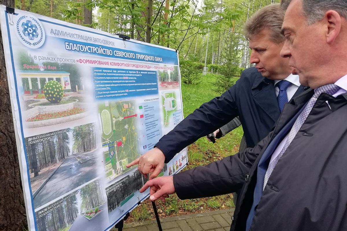 Северск приступил к благоустройству общественных территорий по программе «Комфортная среда»