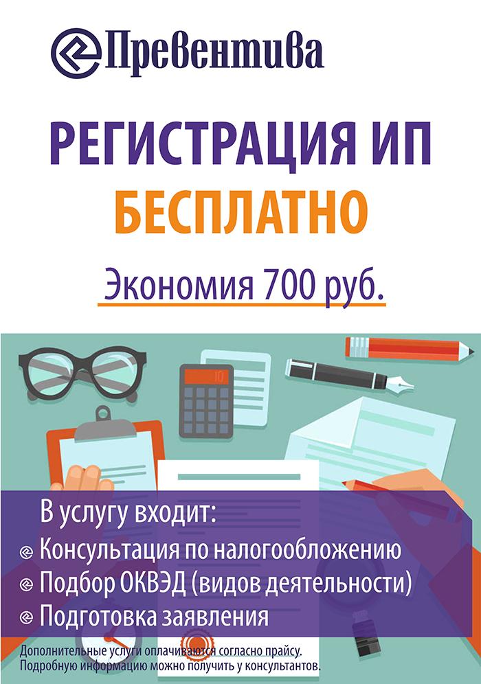 Летняя акция «Бесплатная регистрация ИП»